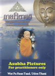 read more about the book: Asubha Pictures